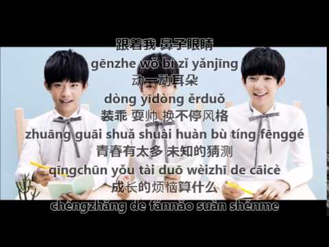 tfboys manual of youth lyrics pinyin